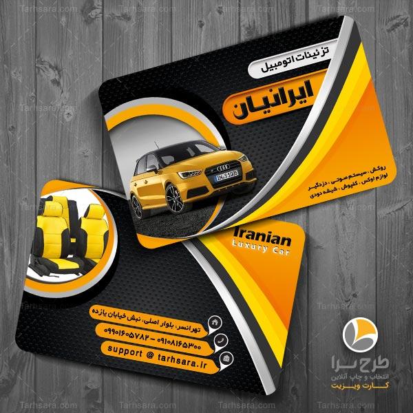 کارت ویزیت لایه باز تزئیناتی اتومبیل