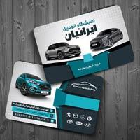 کارت ویزیت آماده نمایشگاه اتومبیل