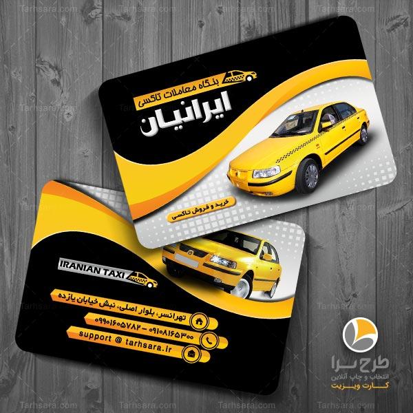 کارت ویزیت نمایشگاه تاکسی