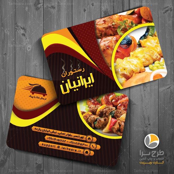 کارت ویزیت لایه باز غذاخوری و رستوران