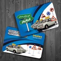 کارت ویزیت آموزش تعلیم رانندگی