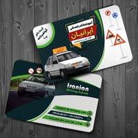 کارت ویزیت لایه باز آموزش رانندگی