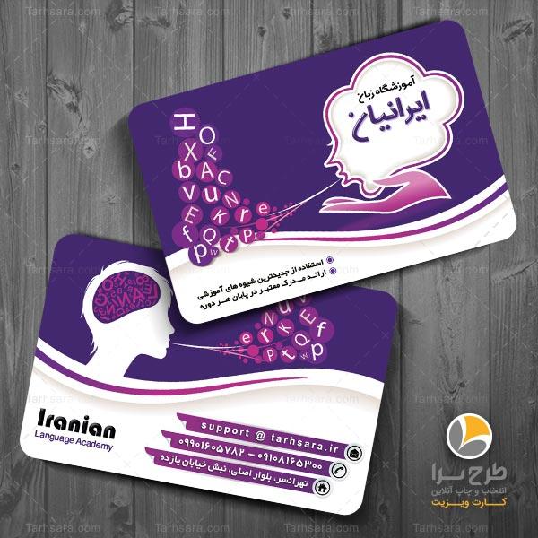 کارت ویزیت آماده آموزشگاه زبان