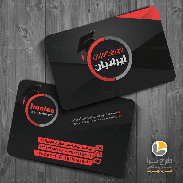کارت ویزیت برای آموزشگاه زبان
