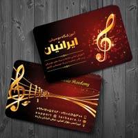 کارت ویزیت برای آموزشگاه موسیقی