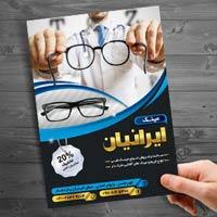 طرح لایه باز تراکت عینک