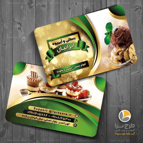 کارت ویزیت لایه باز بستنی