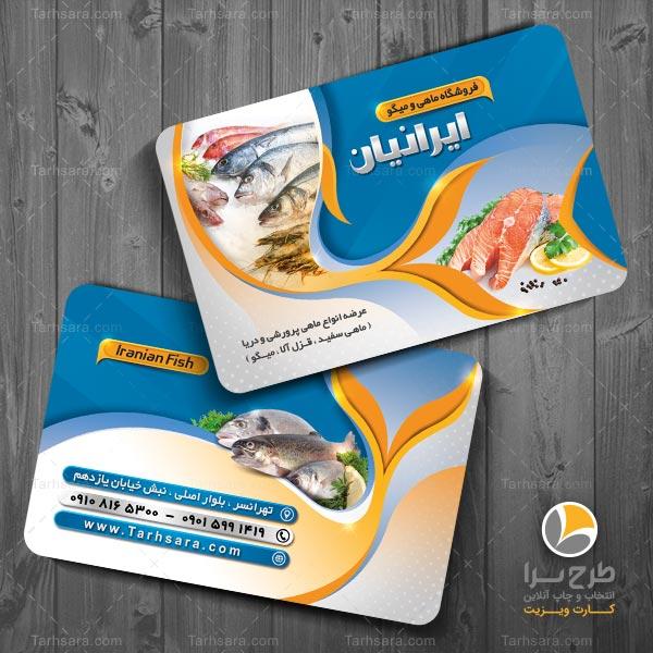 کارت ویزیت ماهی فروشی