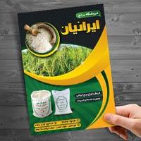 طرح لایه باز تراکت برنج فروشی