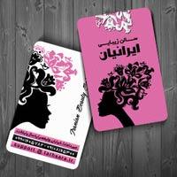کارت ویزیت psd آرایشگاه زنانه