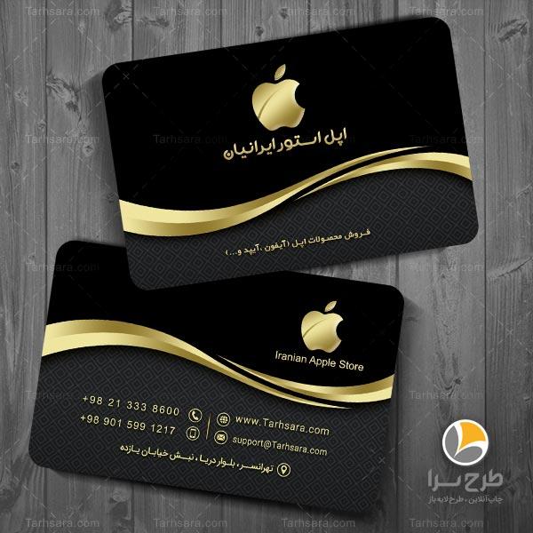کارت ویزیت اپل استور psd