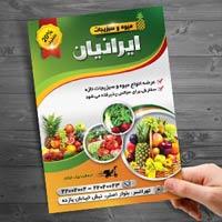 تراکت میوه و سبزیجات