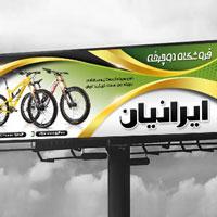 بنر دوچرخه فروشی