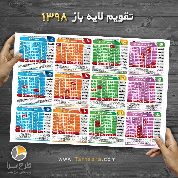 تقویم دیواری خام ۹۸