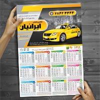 تقویم ۹۸ تاکسی تلفنی