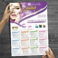 تقویم ۹۸ آرایشگاه زنانه