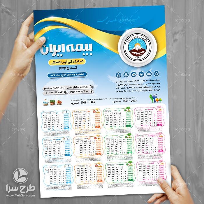 تقویم بیمه ایران