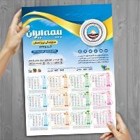 تقویم ۹۸ بیمه ایران