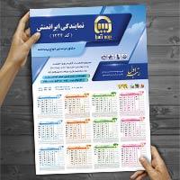 تقویم ۹۸ بیمه آسیا