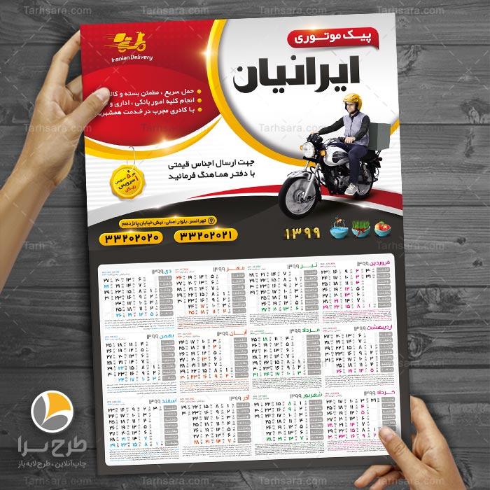 تقویم پیک موتوری