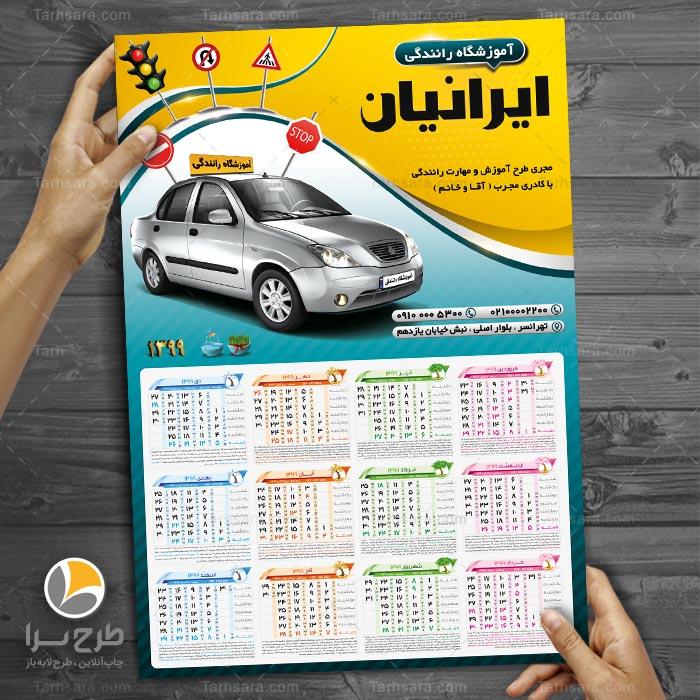 تقویم آموزشگاه رانندگی