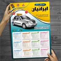 تقویم ۹۸ آموزشگاه رانندگی