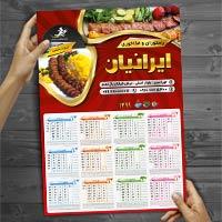 تقویم ۹۸ رستوران