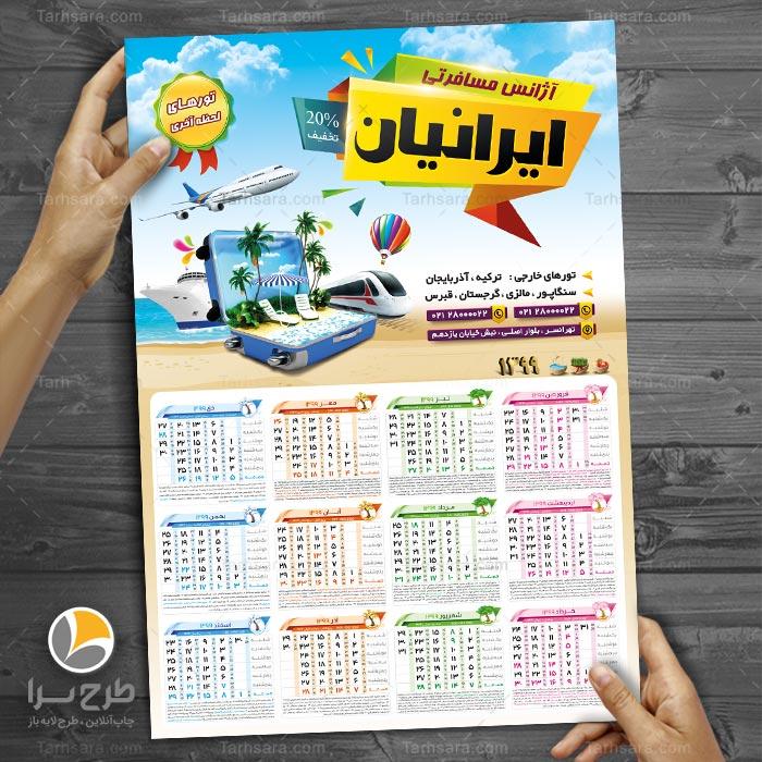 تقویم ۹۸ آژانس مسافرتی