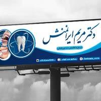 بنر دندانپزشک