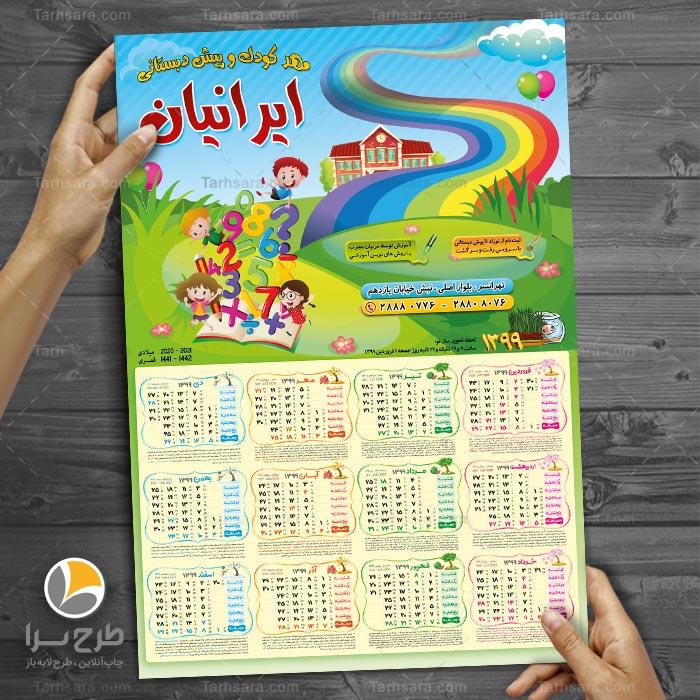 تقویم ۹۸ مهد کودک
