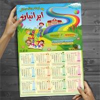 تقویم مهد کودک