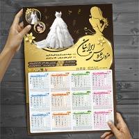 تقویم ۹۸ مزون عروس