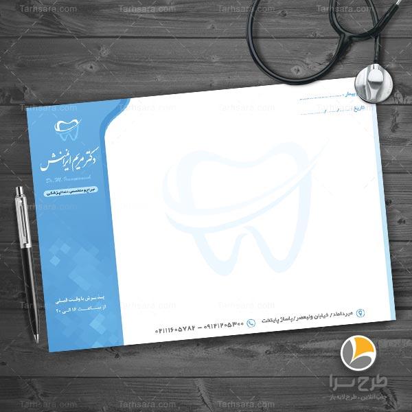 سرنسخه دکتر دندانپزشک