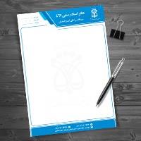 طرح سربرگ دفتر اسناد رسمی