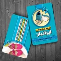 کارت ویزیت کفش کودک