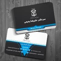 کارت ویزیت لایه باز دفتر اسناد