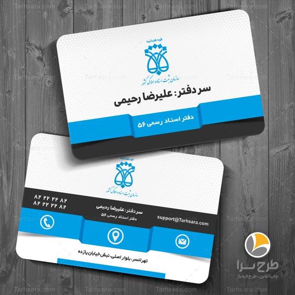 کارت ویزیت لایه باز دفتر ثبت