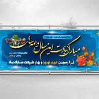 بنر لایه باز عید نوروز
