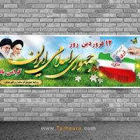 بنر جمهوری اسلامی ایران