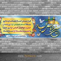بنر ولادت امام حسین و عباس