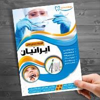 تراکت کلینیک دندانپزشکی