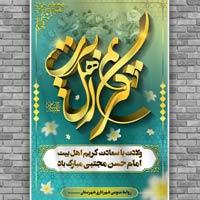 بنر ولادت امام حسن مجتبی