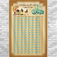 بنر اوقات شرعی رمضان ۹۸