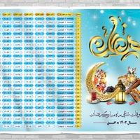 بنر لایه باز اوقات شرعی رمضان ۹۸