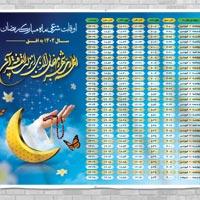 بنر psd اوقات شرعی رمضان ۹۸