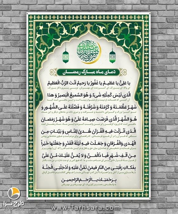 بنر دعای ماه رمضان