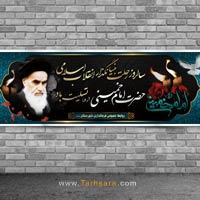 بنر رحلت امام خمینی (ره)