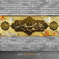 فایل لایه باز عید سعید فطر