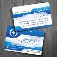 کارت ویزیت پزشک و جراح عمومی