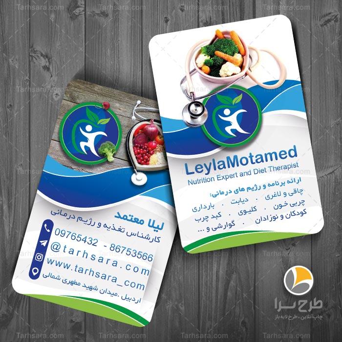 کارت ویزیت متخصص رژیم درمانی